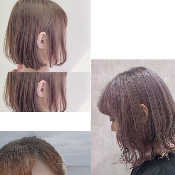 スーパーでレジ打ちしてる大学生です。 明るすぎる髪色は禁止になっているのですが、ピンク系の色でどこまでなら大丈夫なのか客観的にも常識的にも知りたくて質問しました。 写真左と右の2種類だとどう思い...