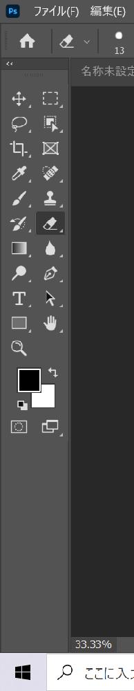 photoshopを最近使い始めました初心者です。「・・・」ボタンが消えてしまいましたがどこで復元すればよろしいでしょうか?