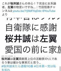 日本第一党の桜井誠氏が左翼ってどういうことですか? 彼は筋金入りの右翼という認識だったのですが…