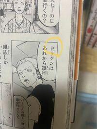 東京リベンジャーズの漫画を新品で買ったのですが ページ内にこの様な線らしきものが入っていました。 交換の対象になりますか?