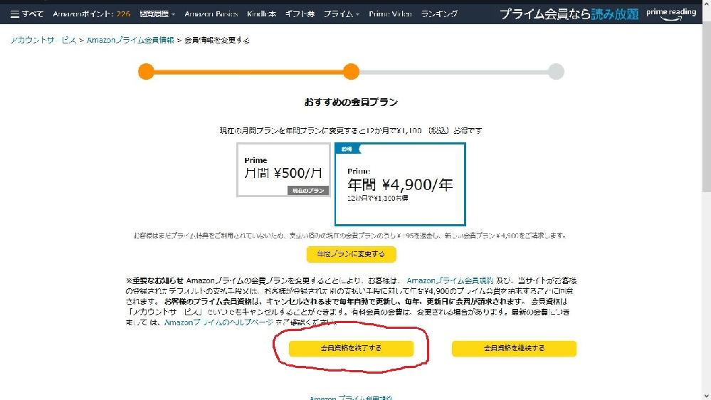 アマゾンプライムの解約についてなんですが、次の更新日まであと13日あるんですが、「会員資格を終了