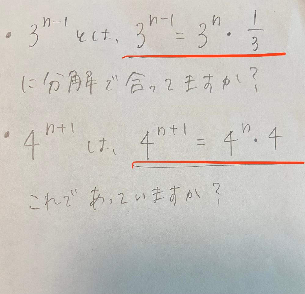 数学です。 これってあってますか??