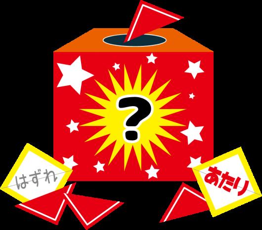 本日9月2日は宝くじの日です(*˙˘˙*) 皆さん宝くじは買ったことありますか?