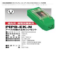 日動の過負荷・漏電保護兼用のアース付き抜け止めコンセント PIPV-EK-Nを購入しようと考えておりますが。 仕様が過負荷15A で その他の仕様で過負荷動作時間が15A連続 19A約60分 30A約4分となっています。30Aの電流を流すと元のブレーカー20Aが落ちるようなきがするのですが分かる方お知らせ下さい。いまいち意味が分かりません。 30Aの電流でも元は落ちないのでしょうか?