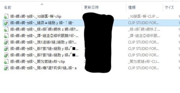至急教えて下さい!ipadのクリスタから、clipやJPEGなどの画像を圧縮してアプリのDocumentsでパソコンに送ったのですが、画像のように文字化けをしています! clipは送った半分は表示できたのですが、JPEGは全く読み込みません。 解凍されてないのかなと思い解答などしてみても、Documentsで送ったのと同じように文字化けしたファイルしか出てきませんでした。 ギガファイル便で送っても同じです。 Ipadの中を整理してパソコンに移そうと思っているのに文字化けして壊れていて、頭がこんがらがってます。 どうにかして、DocumentsかDropboxで文字化けせずにzipでipadからパソコンへ送るのことが出来るかご存知の方、教えて下さい。 Windows10を使っています。お願いします。 iCloudは送信で容量がすぐ貯まるので使わないです