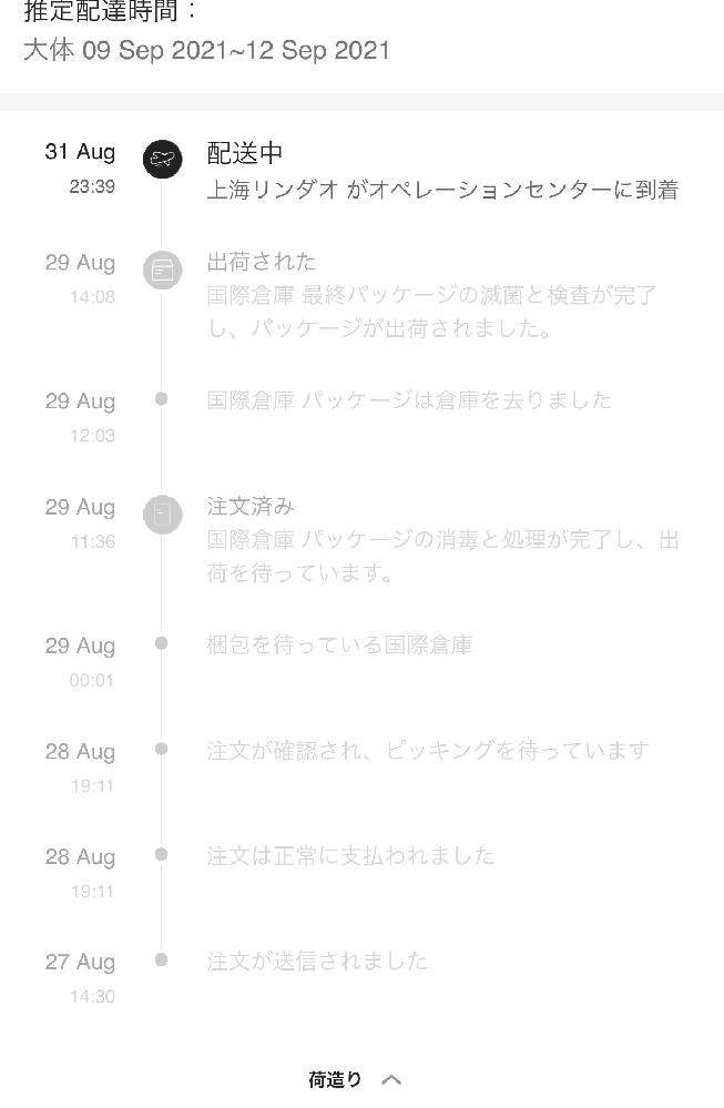 shienで注文したのですが到着までにあと何段階表示がありますか?