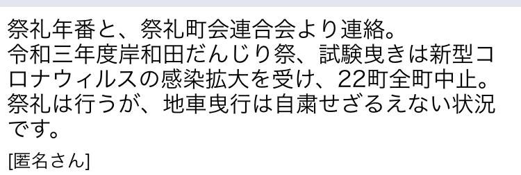岸和田祭りについて あるんでしょうか?ないのでしょうか? ハッキリして欲しいです。