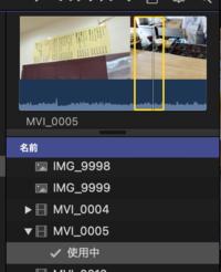 【FINAL CUT Pro 切り抜いたファイルを再度作る方法について】  画像の様に一つのファイル使用箇所のみ切り抜いた箇所を 更に切り抜いた大元の同じファイルを読み込み、同じ場所を上記と同じ様に切り抜きする裏技はありますか?