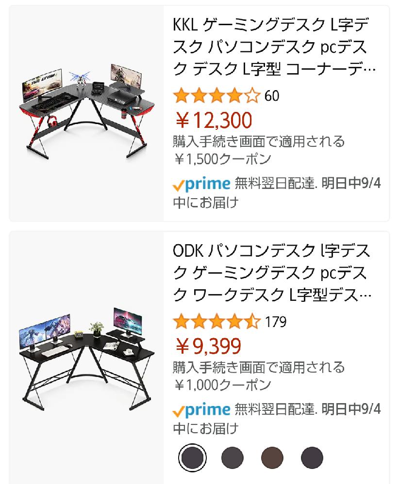 LG型のデスクを探してます。 そして今日Amazonでこちらの商品を見つけたのですが、同じようで値段が違います。 どちらがいいでしょうか
