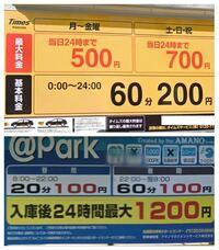 パーキング ( 駐車場 料金 ) に関して確認したく、投稿させていただきました。 今回 私が利用したい時間帯は【土曜日 9時〜20時】です。 支払い料金は、写真上「タイムズ」の場合 700円、写真下「@Park」の場合 1200円で間違いは無いでしょうか? その日に入庫+出庫する場合、基本的に支払いは最大料金の価格と捉えて良いのでしょうか?  ( 例えとして土日にタイムズに1時間だけ停める場...