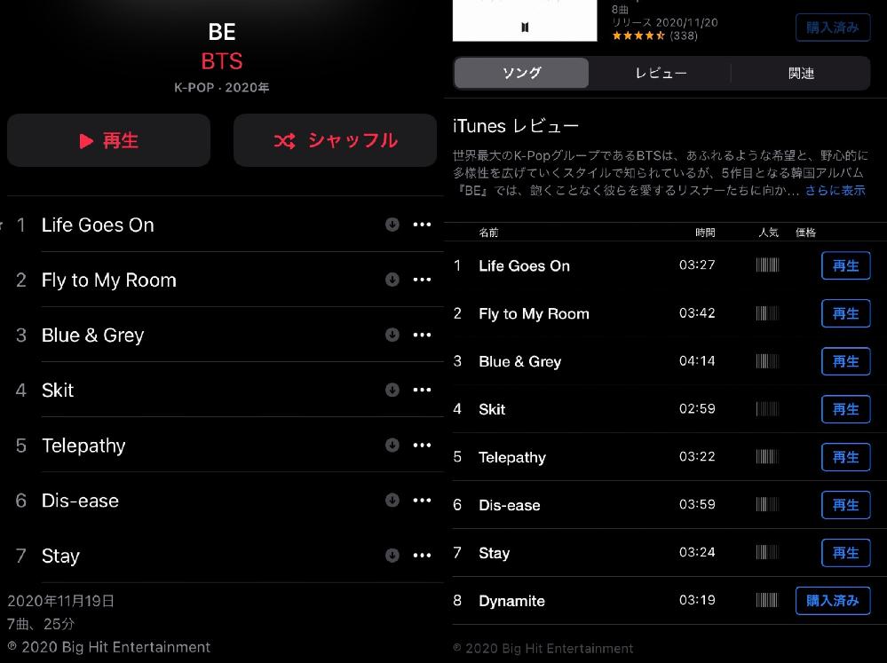 BTSのアルバムBEをiTunes Storeで購入したのですが、8曲目に入っているdynamiteだけ購入済みになるだけでどこにも表示がされません。 色々とやっては見たのですが全てダメでした。そういう仕様なのか、またはちゃんと聞くことができるのか知ってる方がいたら教えていただきたいです。