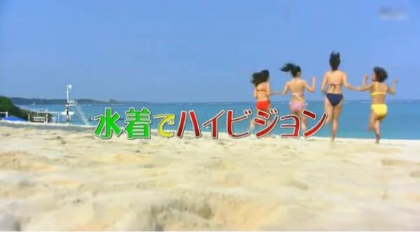 BSフジで放送されていた『水着でハイビジョン』という番組を知ってますか?