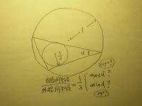 三角形の外接円の半径が内接円半径の3倍のとき、三角形の内角の取り得る最大角と最小角はそれぞれ何度ですか。