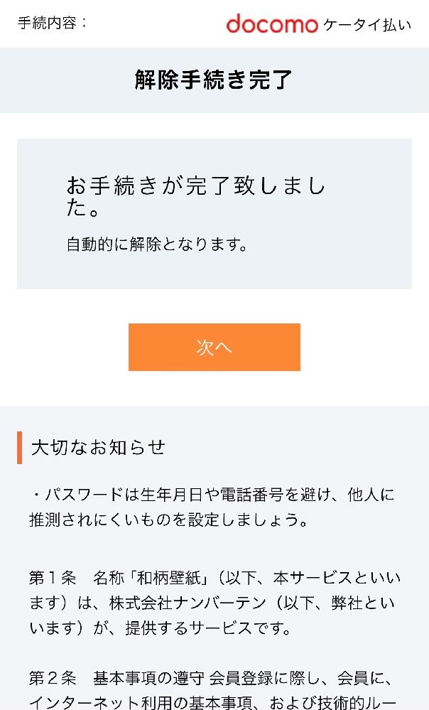ポイント目当てで「和柄壁紙」といういわゆる悪質サイトに登録したのですが、退会方法がわかりません・・・ 調べて出てくる方法だとどうしても出来ないです・・・ 私の場合、 IDとパスワードを入れてログイン ↓ サイトメニューの「退会」を押す ↓ 「退会手続きに進む」を押す ↓ 動画を視聴しましたのチェックを外して、動画と動画のあいだにある「退会」を押す ↓ 退会申請を受理いたします。と出るので、真ん中あたりの「退会」を押す ↓ ここからは画像の通りに出るので、「解約を行う」を押すと、次の画像が出てきて、「次へ」を押すと手続きが終わりますが、またログイン出来るのでたぶん退会されてないんじゃないかと思っています・・・ そもそも決済のとき、spモードパスワード?みたいなの入れるのに退会のときは入れなくていいことってありますか?>_< 教えてください!!