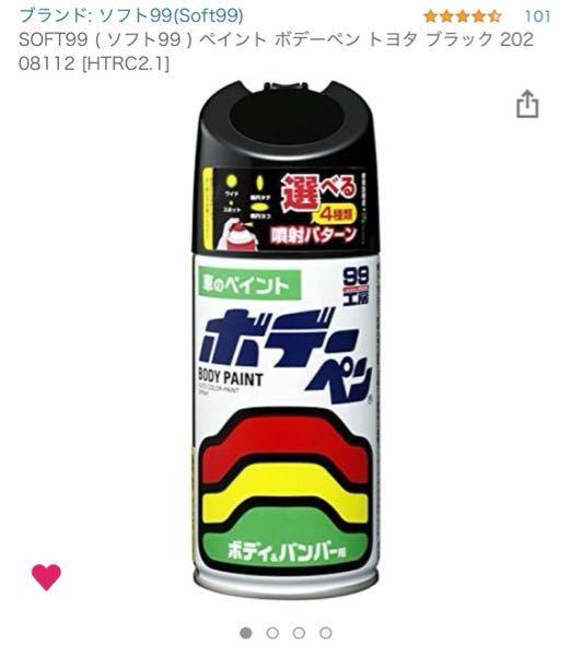 車の一部分をスプレー缶で塗装しようと思うのですがこちらのボデーペン ブラックは吹き付け後、クリアー塗装は必要なのですか?このボデーペンの公式ページにメタリック、パール・マイカ塗装には必要。ソリッ...