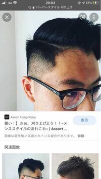 頭髪指導 ツーブロック について 僕は公立高校に通う男です。 通っている高校の校則では、 ツーブロック禁止、眉に前髪がかからない、耳に髪がかからない、整髪料禁止です。 そして、この前頭髪検査があり写真に近い髪型で前髪を下ろして登校すると、「次からは違反にする。これはツーブロックだ」と言われたので、僕は「被さってなかったらツーブロックでは無いんじゃ無いですか?これは刈り上げなんですけど」という...