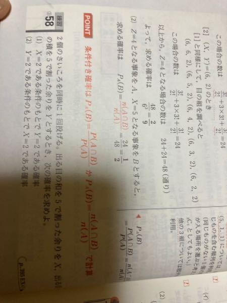 こここポイントの書いてる意味が分かりません。 厳密に言うと、P(AキャップB)/P(A)かn(AキャップB)/n(A)のPとnって何が違うんですか?