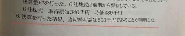 簿記(商業簿記2級)の内容で、当期純利益の仕訳についての質問です。 画像のように、『決算を行なった結果、当期純利益は600,000円であることが判明した』とありますが、解答には、 損益 600...