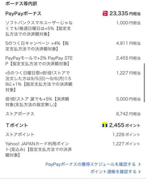 先程Yahooショッピングで12万円ほどの家具を購入したんですが、PayPayボーナスとTポイントが下の写真のように、付与される感じで出てるですが、これは本当につきますか?ちょっと不安になり質問させていただきました 。 宜しくお願い致します。