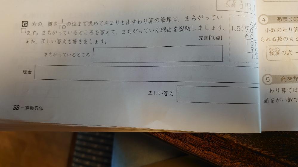 小学5年生の算数ですが、教え方がわかりません。画像を載せてますのでわかる方回答よろしくお願いします。 あと□×2.8-1.5=16の□の求めた方も教えてほしいです。よろしくお願いします。