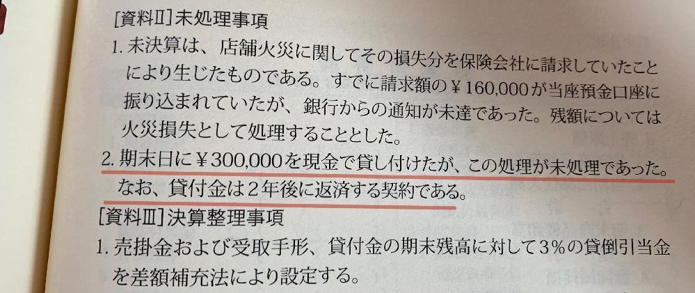 (簿記二級)貸倒引当金の設定についての質問です。 この画像の下線部の決算整理仕分けとして長期貸付金である¥300,000の3%である¥9,000が固定資産の部に表示されていたのですが、このうちの¥4,500は一年未満なので流動資産なのではないのでしょうか。 回答よろしくお願いします。