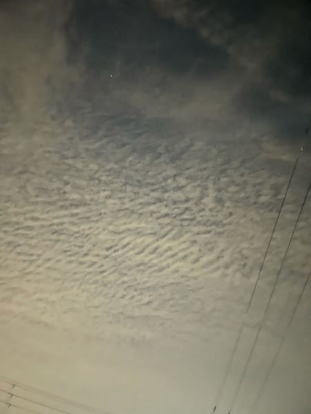 これって地震雲ですか?