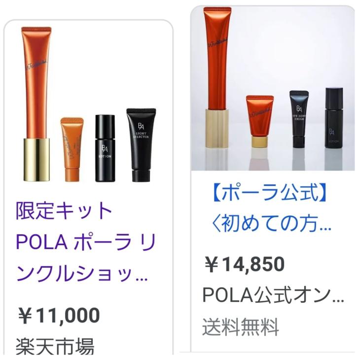 楽天市場等で公式よりも安く売られているPOLAのリンクルショットは本物なのでしょうか? サンプルの配置や、セラムの蓋の色が公式の写真とは違うのは何故なのでしょうか? 知っている方いらっしゃいましたら教えて下さい。