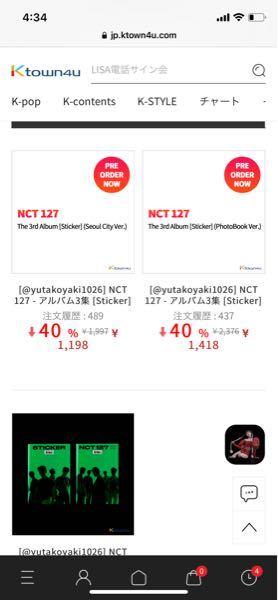 Seoulcityver.とphotobookver.のアルバムカバーのデザイン公開いつですか!! NCT NCT127 Sticker