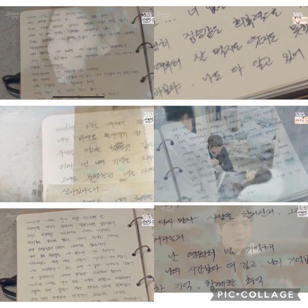青い海の伝説の最終話でホジュンジェがノートに書いていたシムチョンの記録をできる限り翻訳してほしいです。よろしくお願いします。
