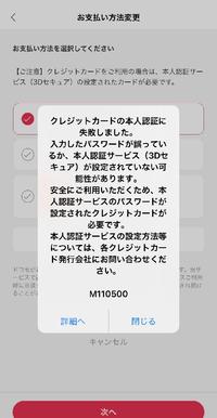 d払いの支払い方法でdカードを選択したいのですができません。 本人認証サービス(3Dセキュア)の設定されたカードが必要とありますが、もちろんその設定は終わっています。パスワードを入れる画面になって、ワンタイムパスワードを入力しても、パスワードが間違っていますと表示されてしまいます。ワンタイムパスワードの期限が切れていることはないです。 現在はその画面にすら行かず、以下の写真のようなものが表...