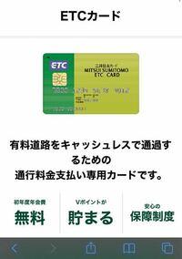 三井住友カードのETCカードは年会費ずっと無料なんですか? 550円かかるって言うのはまた別のものですか?  カテゴリ違ったらごめんなさい
