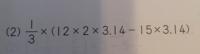 算数 小学生に解るよう説明お願い致します。