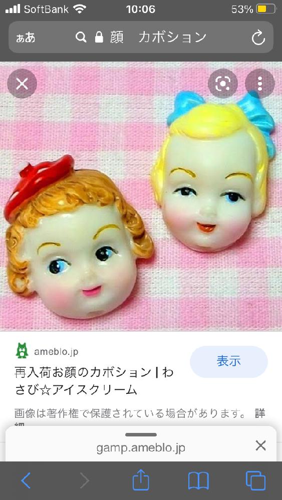 画像のような女の子の顔のカボションは、どこで購入できますか?大きさは3cm?くらいだと思います。海外製のようです。通販サイトをご存知の方、教えて下さい。お願い致します。