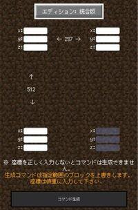 Minecraft dot を使ってドット絵を作ろうとしている輩です。コマンド生成の際の座標の入力方法を教えて欲しいのですが……(自分で何回か試してみましたが生成ボタンが押せないので間違っているっぽいです)