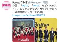 K-POP締め出し強化ですか? 共産党が支配する国で自国民にK-POPアイドルの信者になられちゃ困りますよね。 BTS NCT