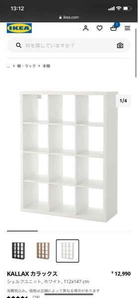 IKEAの棚(カラックス)のような棚を探しています。 近くに店舗がないのでIKEAのオンラインショップで買おうと考えましたが送料が棚代よりも高くなってしまうので他に似たようなのがないか探しています。 出来ればニトリなどであればと思います。
