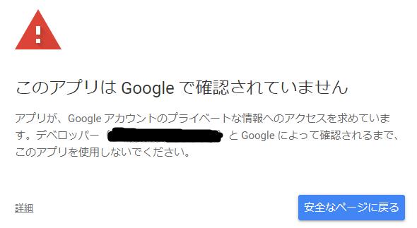 googleスプレッドシート(GAS)のデベロッパーの変更について お世話になっております。 先日、GASでスクリプトを組んだgoogleスプレッドシートを社内共有のため作成しました。 googleアカウントでログインした状態でスクリプトを初めて実行しようとする際、「このアプリはgoogleで確認されていません」と出ますが、このときにデベロッパーとして表示されるメールアドレス(googleアカウント?)を変更することは可能なのでしょうか。 というのも、googleスプレッドシートおよびGASは今回初めて扱ったため、最初は休日などを利用し個人的に試作したので、私のプライベートのアカウントがデベロッパーとなっています。オーナーは会社のアカウントに移行したのですが、デベロッパーだけはずっと私のプライベートアカウントのままです。 公開したといっても今はまだ使用しておりませんし、社員のほとんどはgoogleアカウントを持っていませんが、今後公開して社員全員が使用するようになると、私のプライベートアドレスが知れ渡ってしまいます。 特に問題があるわけではないのですが何とかなるなら何とかしたいです。 最悪、会社のアカウントで同じようにスプレッドシートを一から作成し、GASをコピペするなどして作り直すしかないのでしょうか。 何か解決策がございましたらご教授ください。 よろしくお願いいたします。