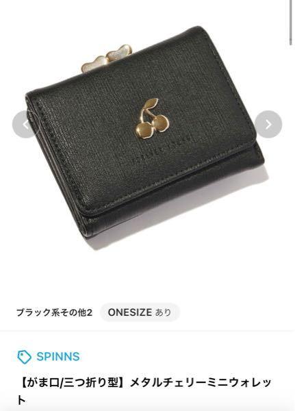 このお財布使ってる方いますか?? 小銭入れのところが、写真を見ると狭く見えるのですが、普通に取り出しやすいですか??