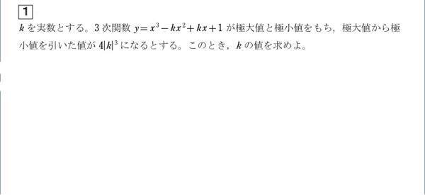 高校数学についてです。 この問題の解法と解説をお願いします。