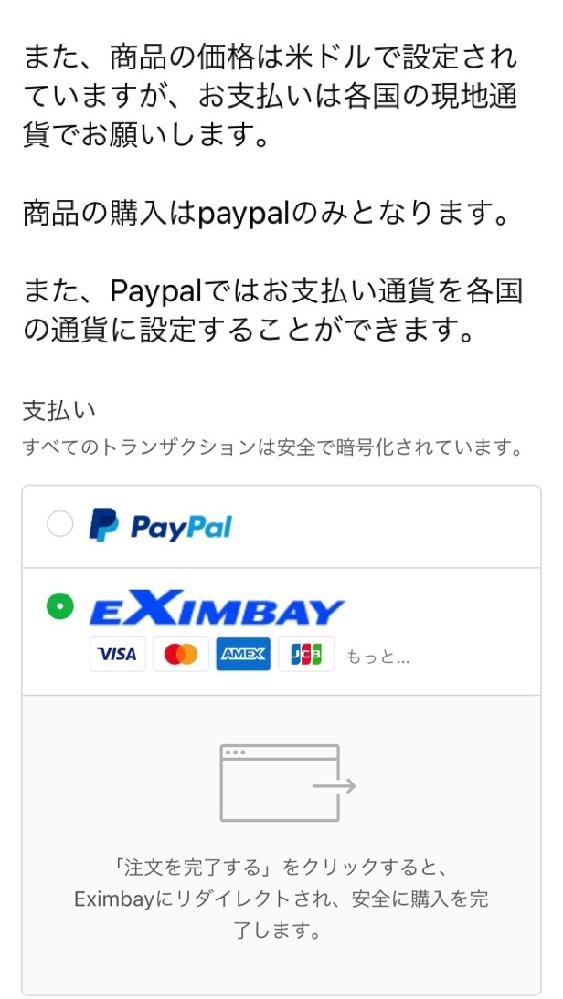 LINE FRIENDS のグローバル版ショップでTRUZのストラップを購入予定なのですが、試しにBT21の商品でお支払いのところまで手続きしてみたところEXIMBAYが使えるみたいなのですが、 運営側からはお支払いはPayPal のみと言われました。どちらが正しいのでしょうか。それともEXIMBAYはお支払いができる商品が限られているのでしょうか。
