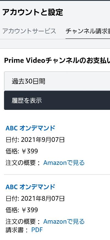 Amazonでいつの間にか契約されてたabcオンデマンドを解約したいのですが、水色の文字のところに登録解除と書かれているはずなんですがAmazonで見るとなっています。登録解除できませんどうした...