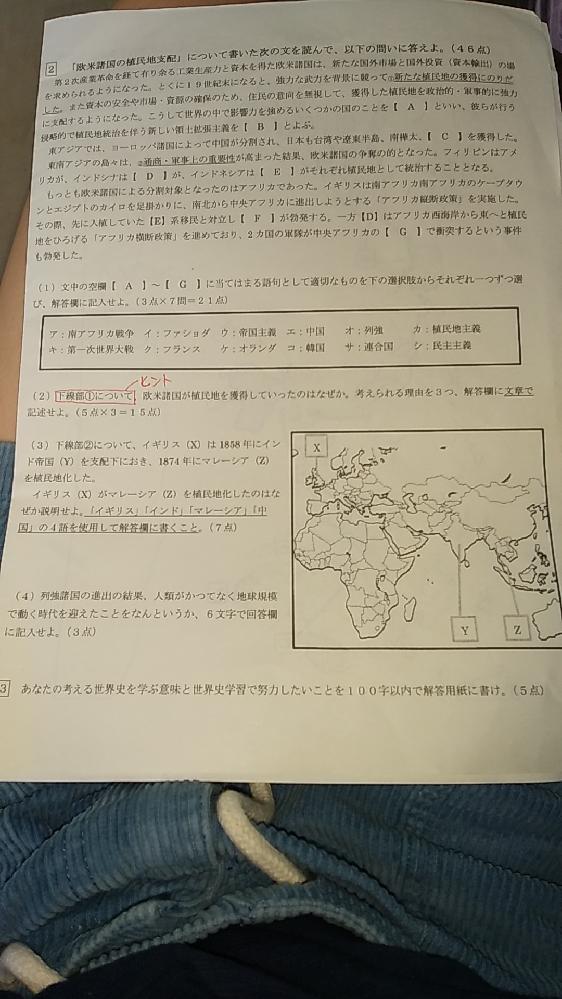 明日、国語総合と世界史の前期期末考査があるんですが、今日前期中間考査のテストのなおしをしたいと思ってやってみると、□2の(3)を間違えていて、 その問題が長文で書かないといけないことはわかってい...