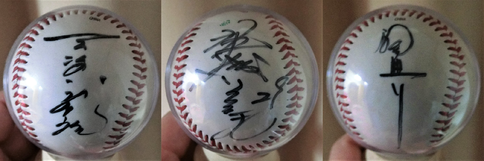 野球ボールのサイン!! 以前サインボールを3個集めたのですが、誰のサインだったかすっかり失念してしましました・・・ 何方かプロ野球にお詳しい方、誰のサインなのかご教授のほどお願いいたします!!