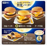 マクドナルドの月見バーガーの卵って半熟ですか?