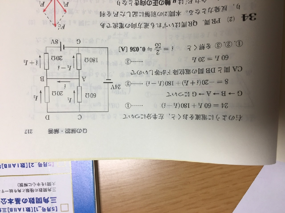 A→Bに電流が流れるにはAの電位がBの電位より高くないといけないのに「CA間とDB間の電位降下が等しいので」と書いてあるのはなぜですか?