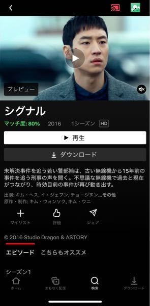 このNetflixにあるシグナルって坂口健太郎がやってたシグナルの元の作品ですか?
