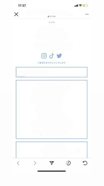 リットリンクの使い方についてです。 リットリンクでこちらのお写真のように 枠ごとに何個か分けてプロフィールを 書きたいのですが、どうしても分かりません。 何度も調べたのですが分からないので ...