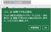 "excelVBAを教えてください   LR = Range(""I"" & Rows.Count).End(xlUp).Row - 1 Range(""W3:W"" & LR).Formula =""=IF(J3="""""""","""" """",JIS(J3))&qu..."