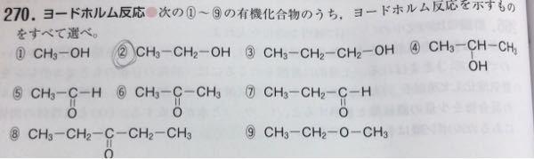 化学 ②のどの部分が反応するのですか?