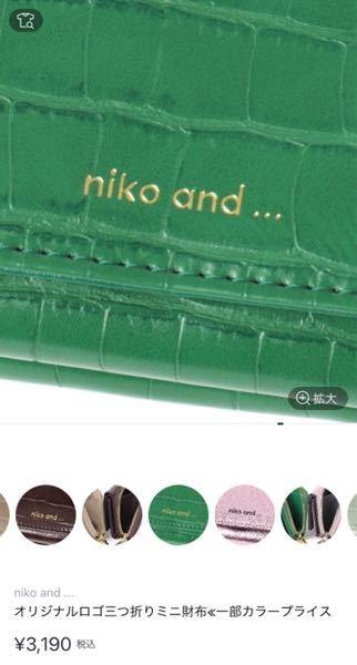 niko and... のこの緑の財布の在庫がどこを探してもありません。 もう入荷されることはないんでしょうか?